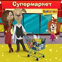 pooches in the supermarket gameskip