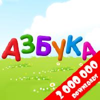russian alphabet for kids gameskip