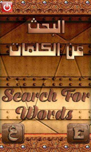 search for words - crossword