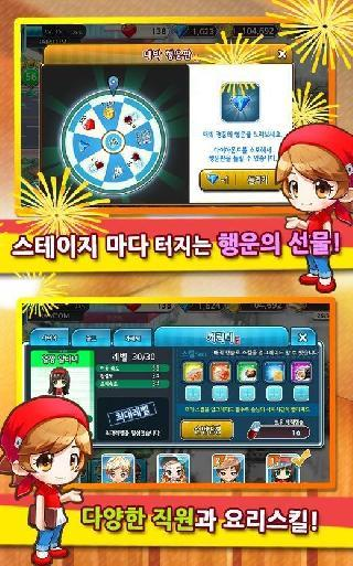 cooking challenge for kakao
