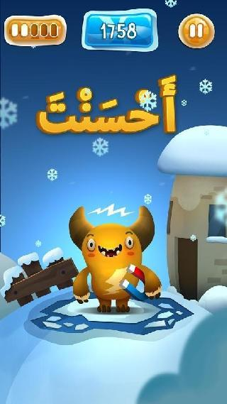 feed the monster learn arabic