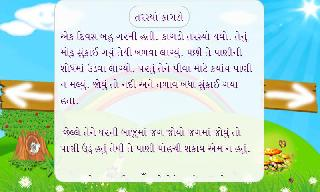 kids gujarati learning - 2