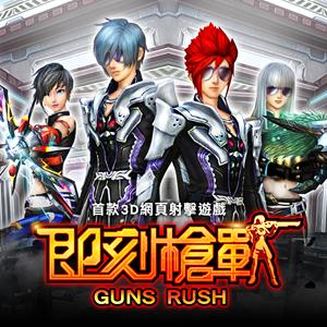 guns rush GameSkip