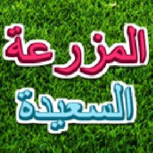 happy farm arabic